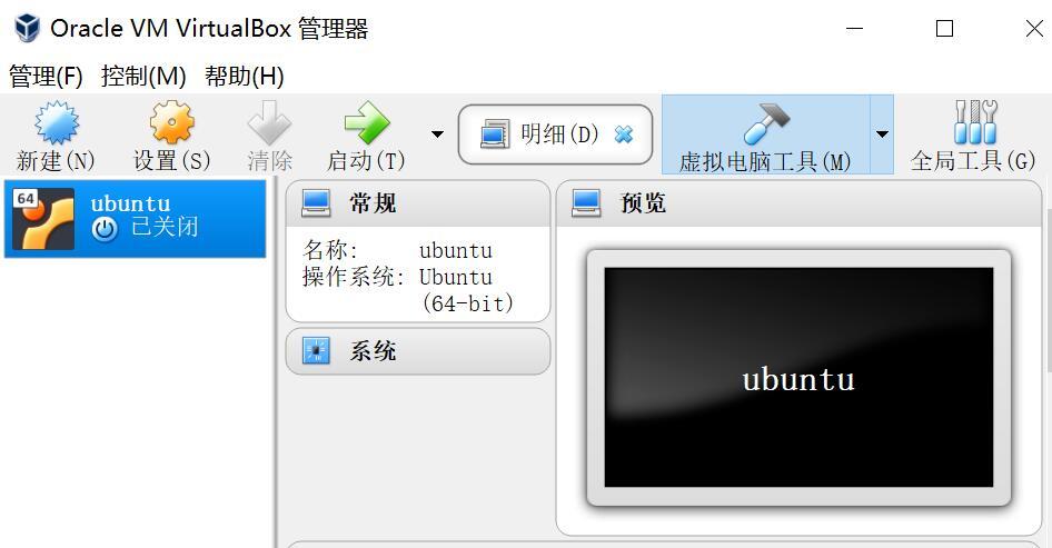 virtualbox怎么让虚拟机填满窗口显示完整桌面