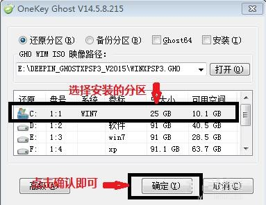 ghost安装器安装win7系统教程