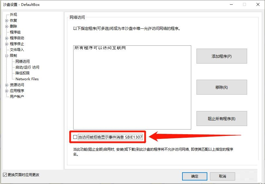 Sandboxie如何设置访问被拒绝显示事件消息