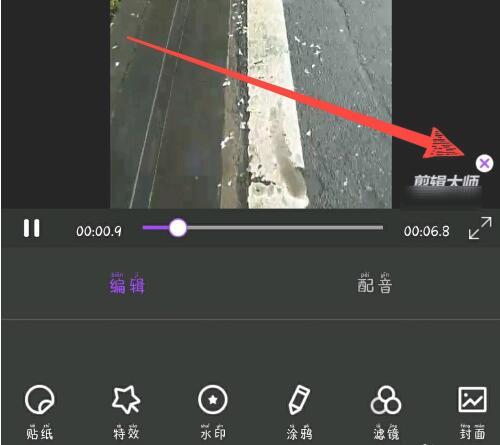 视频剪辑大师如何去掉水印?