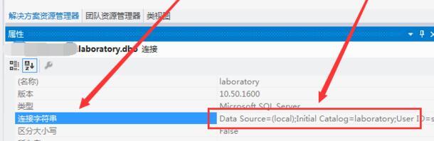 vs2012网站后台c#如何连接SQLServer 数据库
