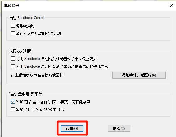 如何添加Sandboxie到文件和文件夹右键菜单中
