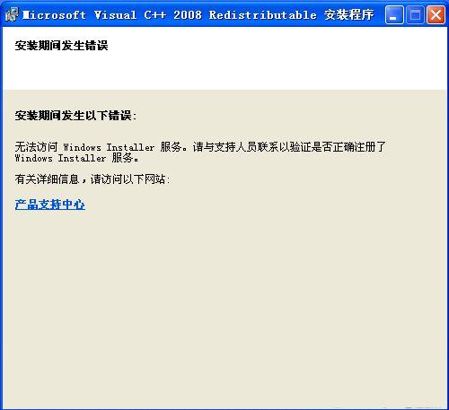 vcredistx86.exe是什么