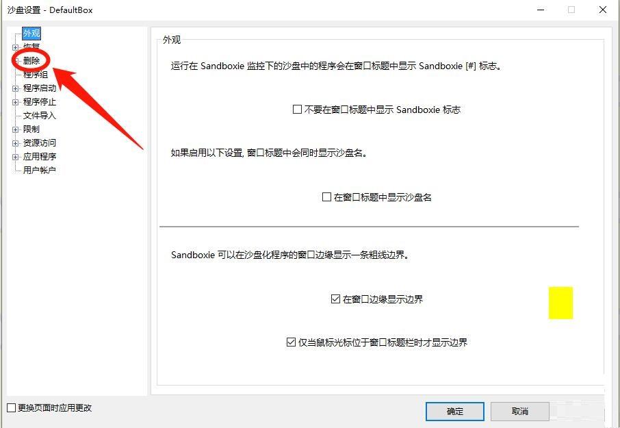 Sandboxie怎么设置自动删除沙盘中保存的内容