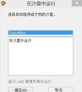 Sandboxie沙盘软件安装与使用教程图解