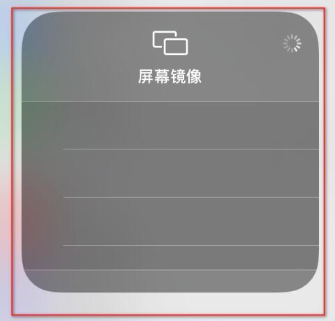 airplay搜不到电视怎么办