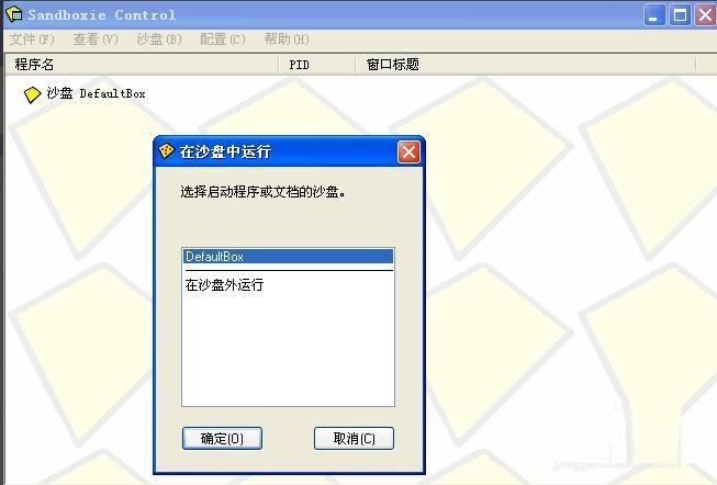 沙盘sandboxie软件的安装与使用教程