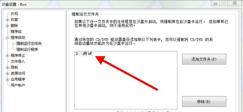 怎样让文件夹里所有程序自动在Sandboxie上运行