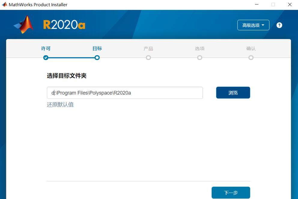 Matlab 2020a 的安装与激活