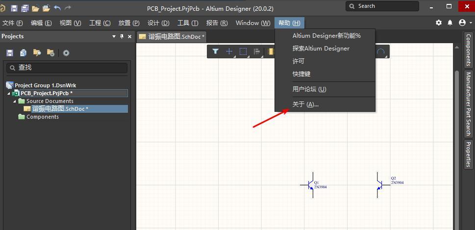 Altium Designer怎么查看版本