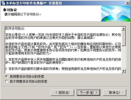 中信条码标签打印软件 v7.7