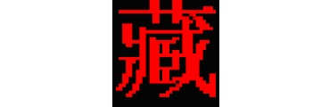 班智达藏文输入法怎么用-班智达藏文输入法输入顺序介绍