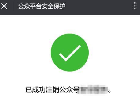 微信公众号注销方法教程