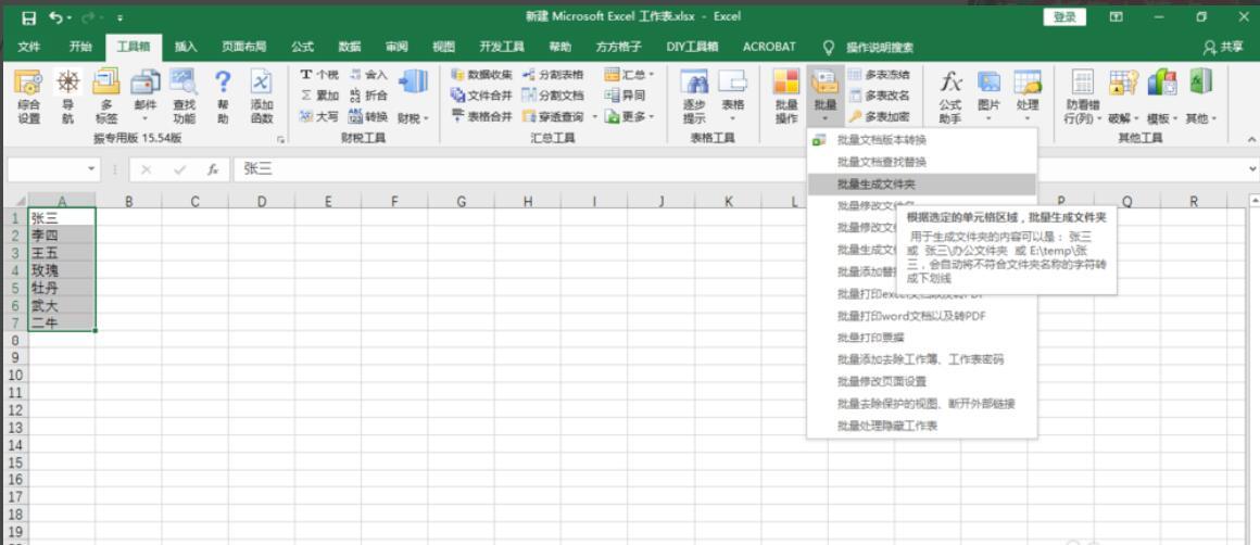 使用excel必备工具箱批量生成指定名称的文件夹