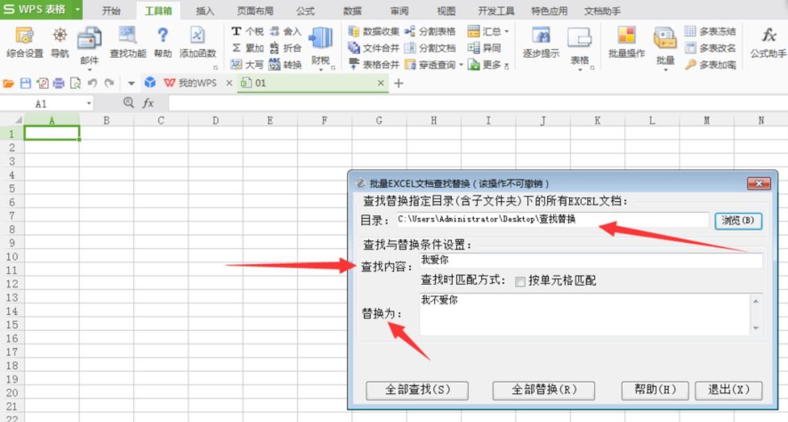 EXCEL文档批量查找与替换(使用EXCEL必备工具箱)