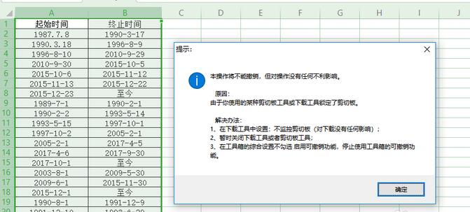 批量统一日期格式(EXCEL必备工具箱)免费工具箱
