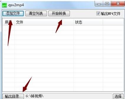QLV视频格式转换器qlv2mp4使用方法