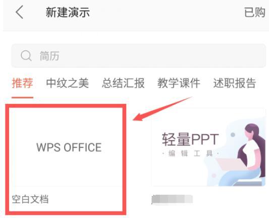WPS office怎么做PPT