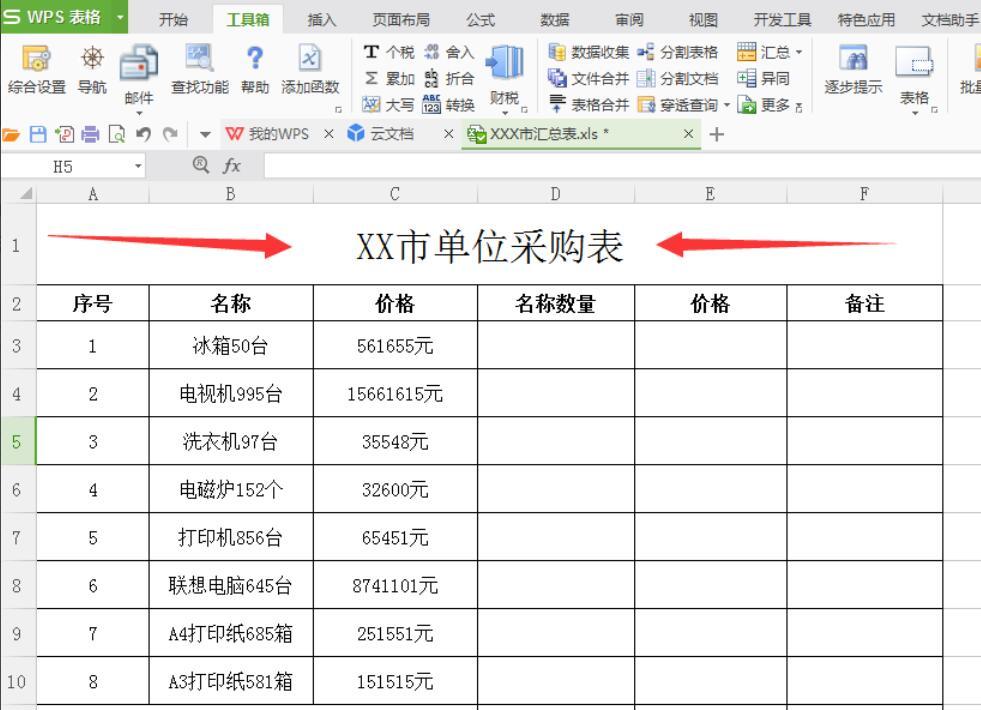 轻松提取各串中字符或数字(EXCEL必备工具箱)