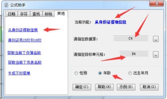 从身份证号提取出生年月或性别(EXCEL工具箱)