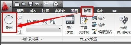 AutoCAD中动作录制器的使用方法