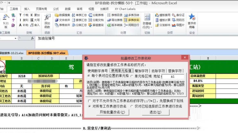 excel工具箱-批量更改sheet表名称