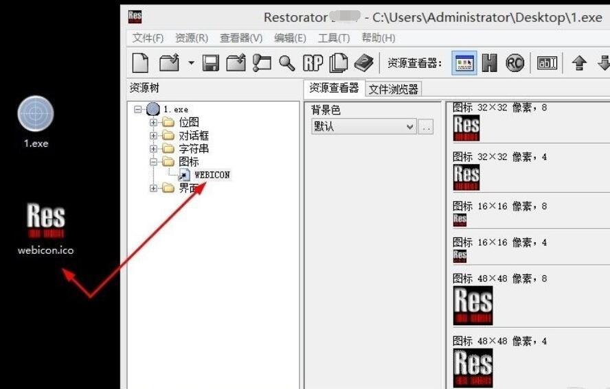 如何修改软件图标