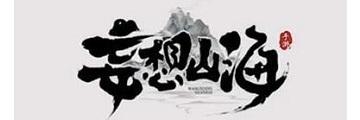 妄想山海神雕怎么捕捉-妄想山海攻略大全