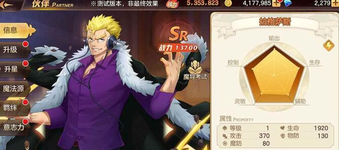 妖精的尾巴力量觉醒SR伙伴排行 SR伙伴强度排行榜[多图]图片1