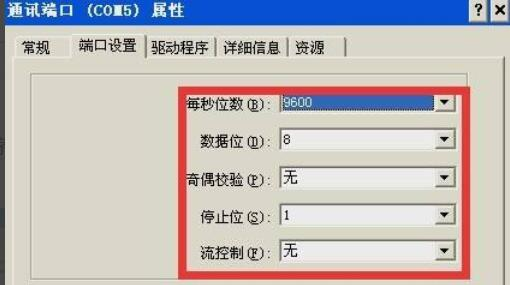 使用超级终端登录交换机的console口