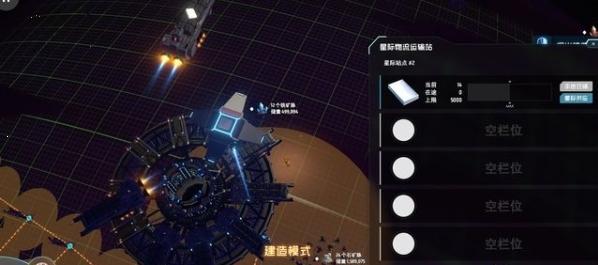 戴森球计划星际物流站怎么运行 星际物流站使用攻略