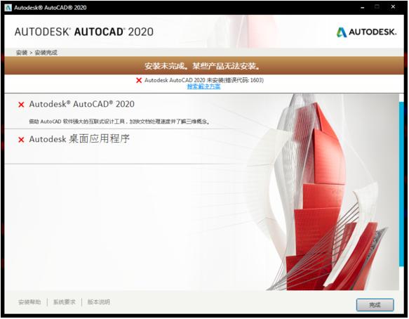 AutoCAD 2020安装失败怎么办?官方有效解决办法