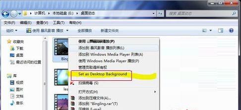 Win7如何开启梦幻桌面