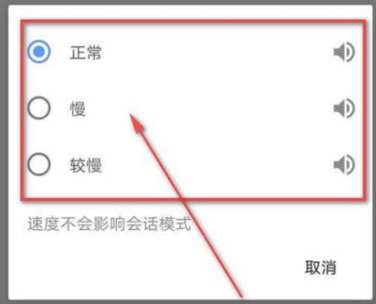谷歌翻译怎么调整语速