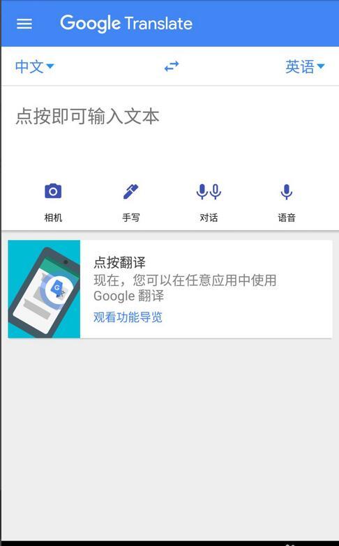 安卓手机怎么用《谷歌翻译》翻译手机里的照片