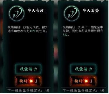 影之刃3技能精研怎么解锁 影之刃3技能精研开启方法