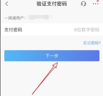 招商银行App怎么开通一网通账户