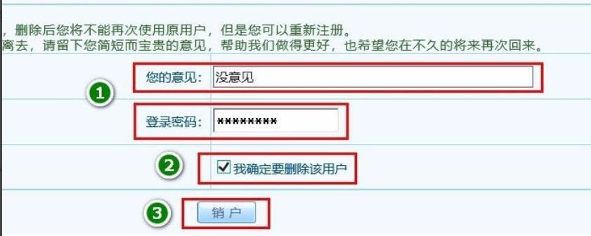 【招商银行】如何注销一网通用户