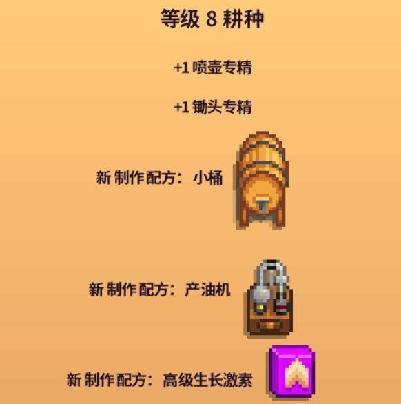 星露谷物语怎么酿酒