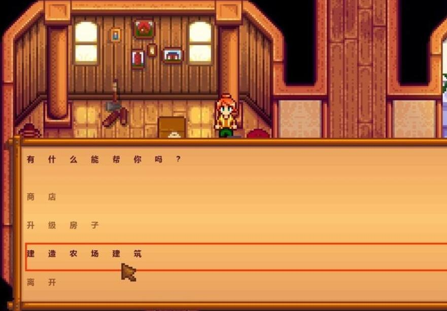 星露谷物语鸡舍怎么升级
