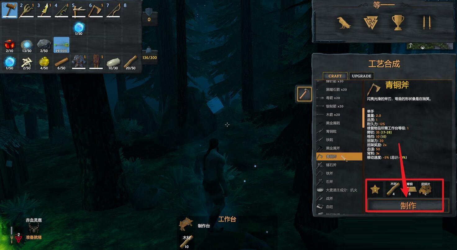 英灵神殿青铜斧怎么做