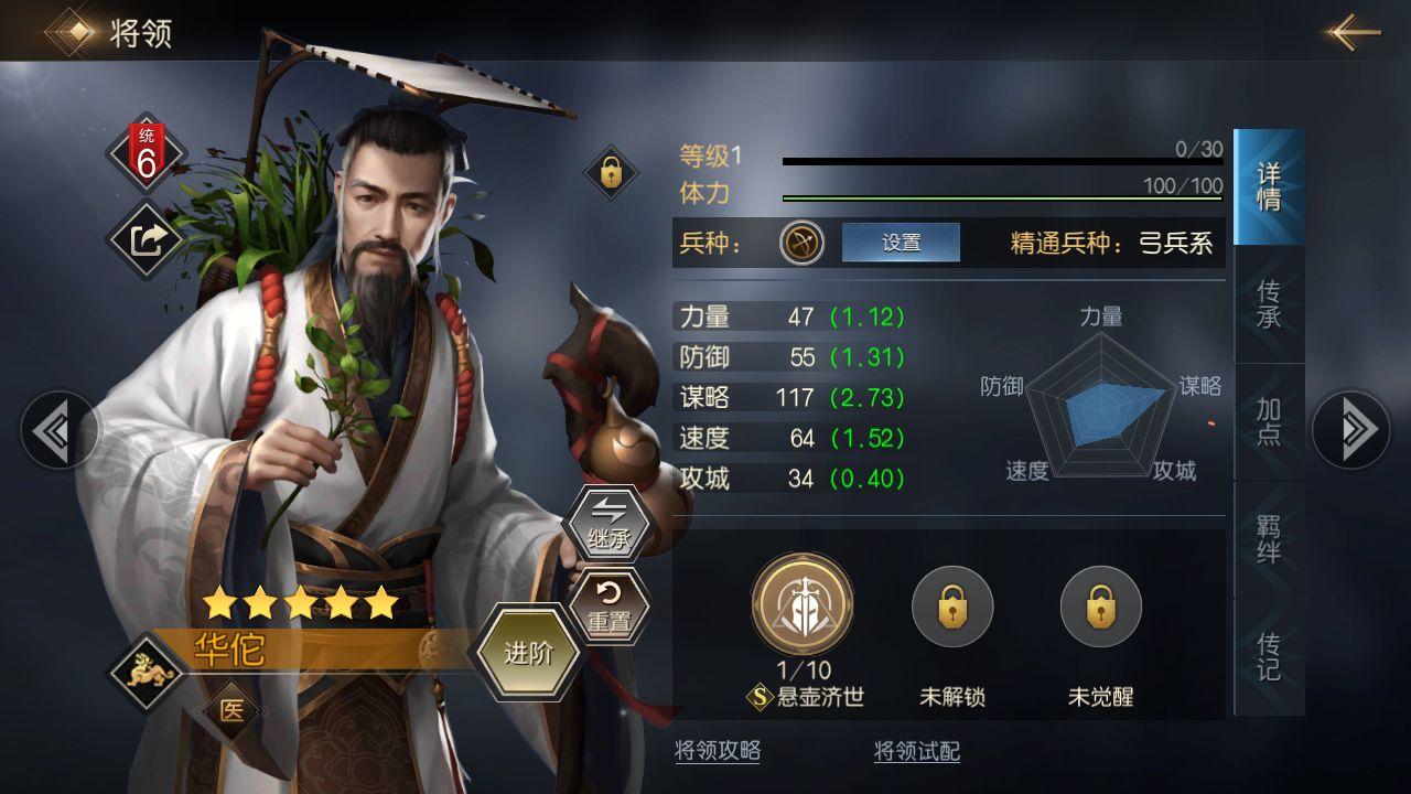 《征服与霸业》华佗角色介绍