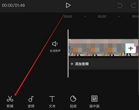 如何用剪映剪辑视频