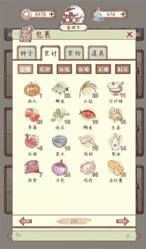 《鸣沙客栈》香辣小龙虾制作方法介绍