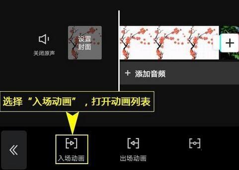 如何利用剪映设置向右滑动入场动画