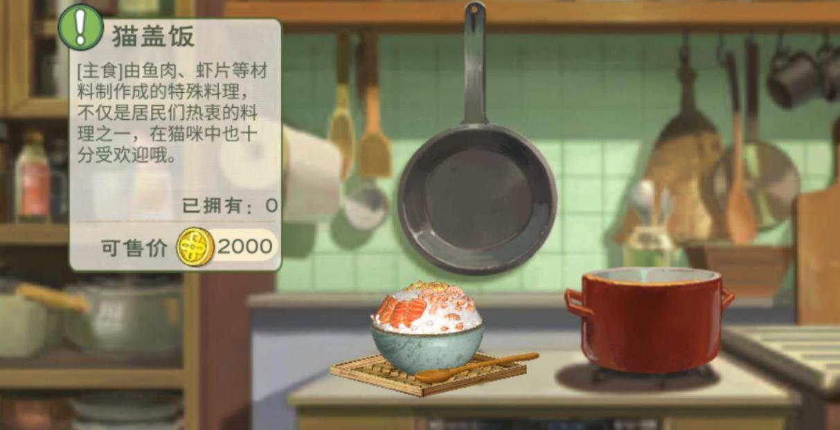《小森生活》料理配方大全
