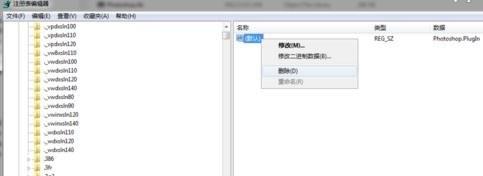 怎么卸载PhotoShop CS6