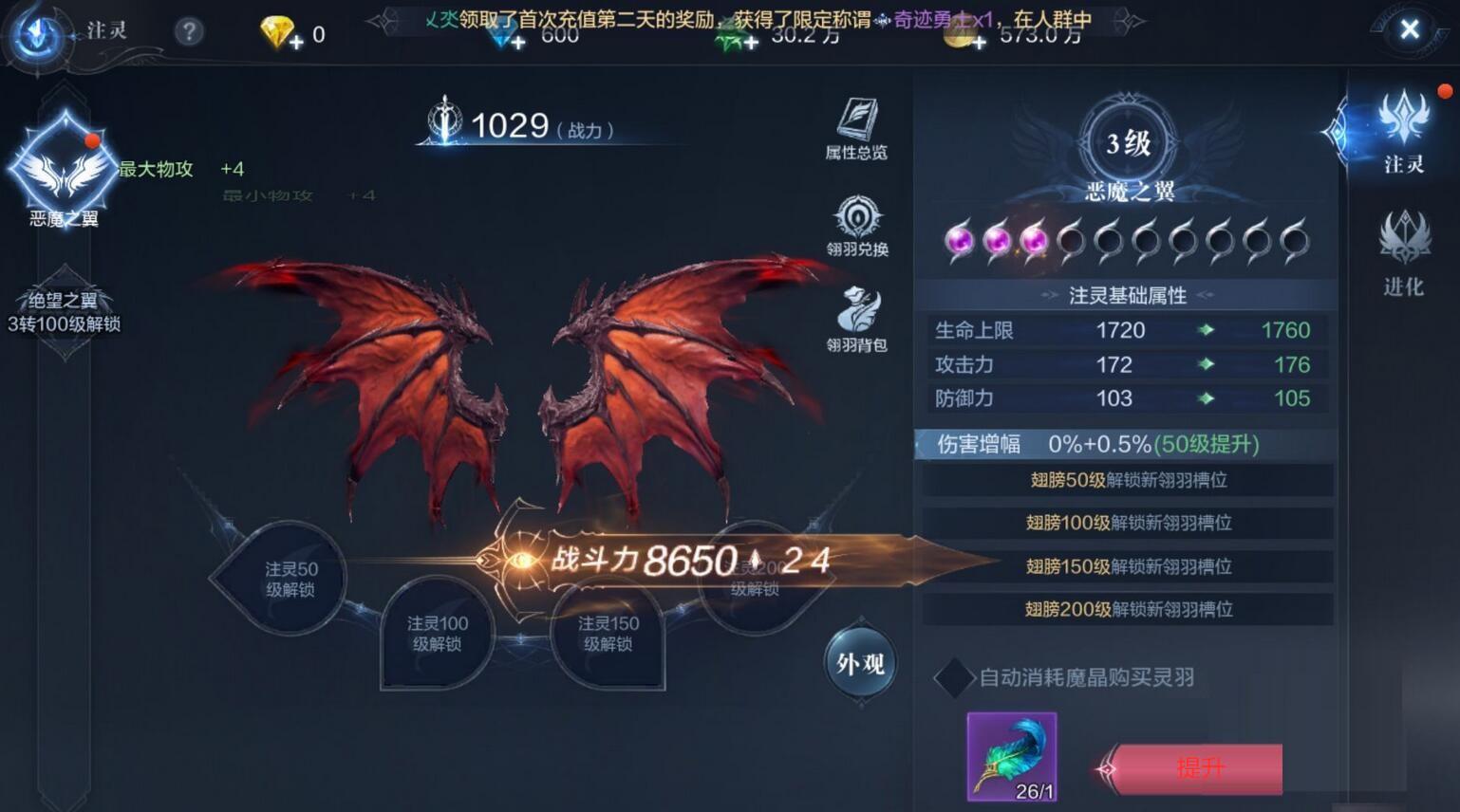 全民奇迹2翅膀怎么注灵