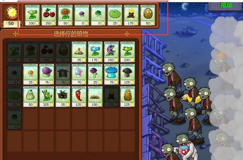 植物大战僵尸怎么购买植物卡槽