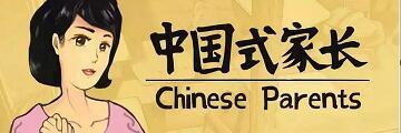 中国式家长天王巨星条件是什么-中国式家长攻略